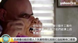 防病毒也能防壞人?失業特效化妝師打造超驚悚口罩套