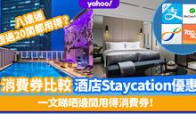 消費券攻略|酒店Staycation消費券優惠一覽!八達通超過20間都用得?