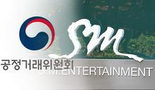 SM娛樂公司強迫乙方簽訂不公正協議遭相關部門制裁