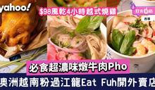 西環美食|澳洲越南粉過江龍Eat Fuh開外賣店 必食超濃味燉牛肉Pho/$98風乾4小時越式燒雞