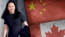 孟晚舟要求公布機密文件 加拿大法院駁回