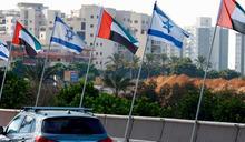 以色列與阿聯酋建交:解析伊斯蘭命運共同體和中東局勢的變數