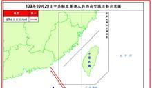 共機又來了!運9上午侵擾台灣防空識別區 空軍派遣空中兵力應對