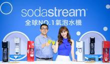 全球第一氣泡水機sodastream登台十週年