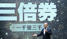 【Yahoo論壇/劉明德】振興三倍券不能振興經濟