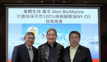 重鵬生技 引進純淨天然100%南極磷蝦油