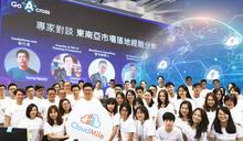 新創CloudMile募資千萬美元 強化東南亞版圖