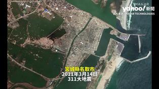 311地震10周年/日政府砸8兆重建 衛星照直擊災前、地震當年與重建後巨大差異