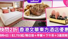 酒店優惠2020|香港文華東方酒店優惠!9月最新低至2折住宿優惠