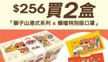 【生活日常】獅子山港式系列 x 癲噹特別版口罩開售 買2盒送限量版口罩套(20/10起至售完止)
