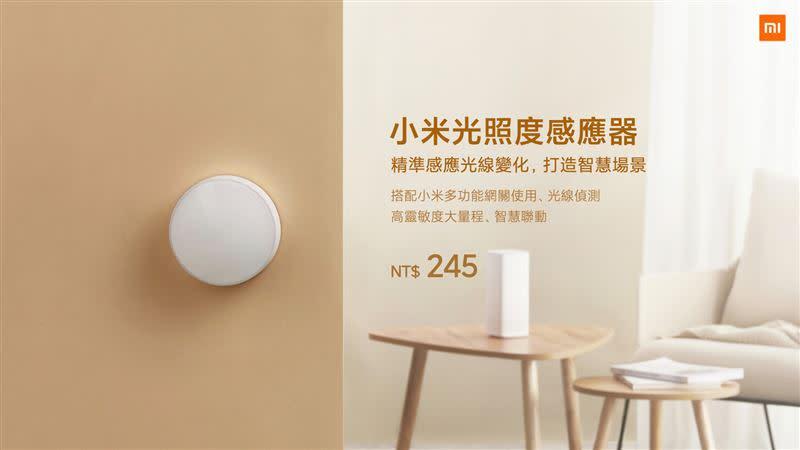 小米光照度感應器(圖/翻攝自小米台灣 Xiaomi Taiwan)