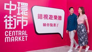 【香港好去處】中環街市活化項目 錯視打卡牆+大型壁畫+現場表演