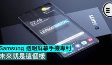 Samsung 透明屏幕手機專利,未來就是這個樣