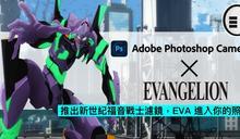 Adobe x EVA,推出新世紀福音戰士濾鏡,EVA 進入你的照片