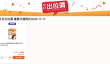 【萬寧】今日出位價(只限17/11)