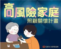 高風險家庭照顧關懷計畫