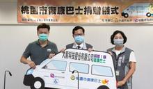 科技公司捐復康巴士 桃市府:滿足身心障礙朋友交通需求
