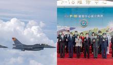 亞洲唯一獲美國授權!台灣成立F-16戰機維修中心,揭牌典禮現老工程師的「務實態度」