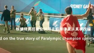 【有片】蘇樺偉真人真事改編電影《媽媽的神奇小子》預告公開真摯動人