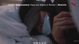 中國抗疫紀錄片《武漢日夜》催淚畫面: 死者手機未讀信息
