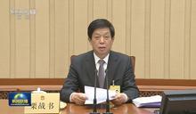 栗戰書主持人大常委會 沒有提到有關香港議程