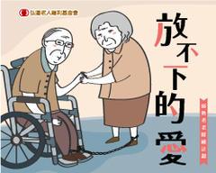 放不下的愛:弱勢老老照顧計劃