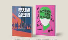 抗韓流!鏡文學原創IP「反輸出」韓國市場 海外版權銷售表現亮眼