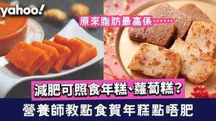 減肥可照食年糕、蘿蔔糕?營養師教點食先最唔肥 原來脂肪最高係……