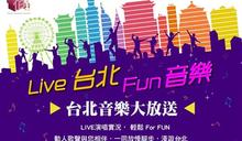 Live台北Fun音樂 10/22、23、25遊台北聽好歌
