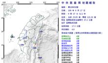 台東9:37地震 規模4.9