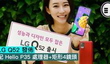 LG Q52 發佈,配 Helio P35 處理器+矩形4鏡頭