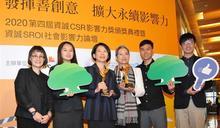 實踐低碳守護長照 國泰續獲「CSR影響力獎」肯定