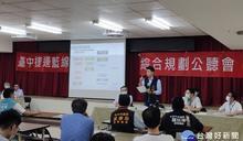 台中捷運藍線辦三場公聽會 明年初綜合規劃報告報中央
