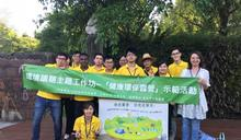 不分國界視學生如己出 中原環工王雅玢老師獲女性環保楷模