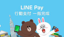 LINE Pay用戶數突破220萬 未來將續展通路