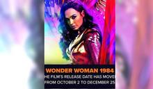 《神力女超人1984》上映日期搞不定 4度延後暫敲聖誕節檔期
