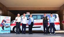 方企業捐贈竹縣消局1輛高規救護車
