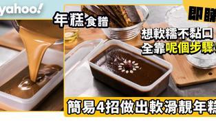 【年糕食譜】軟滑靚年糕做法簡易4招 想軟糯不黏口全靠分幾次加糖水