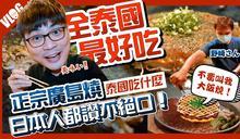 曼谷餐廳推薦|全泰國最好吃的廣島燒,道地手藝 日料控必吃