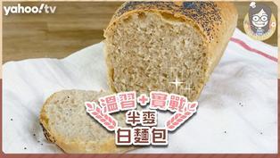 麵包食譜|簡易超軟麵包烘焙3大貼士!逐步教自製手工半麥白麵包