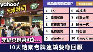 10大結業老牌連鎖餐廳回顧!網民最想邊間回歸?元綠壽司只排第4位