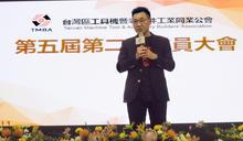 江啟臣出席台灣區工具機暨零組件公會會員大會 (圖)