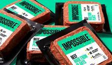 Impossible Foods稱有意進軍內地市場