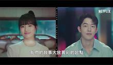 《我的新創時代》、《青春紀錄》超吸睛!6部必看Netflix韓劇推薦