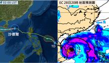 秋高氣爽天氣來了!注意颱風莫拉菲形成動態