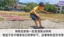 孩子怒吼可能不是挑釁,而是試圖爭取認同,陪孩子一起走過叛逆期