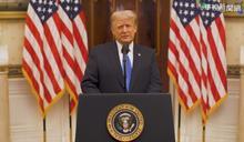 川普離開白宮! 空軍基地發表告別演說