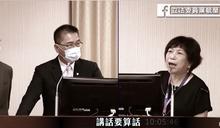 葉毓蘭》終身照護因公成殘警察 請政府做到!