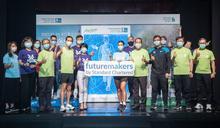 路跑》2021渣打臺北公益馬拉松開放報名 為跑者打造九大賽事亮點