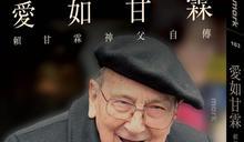 書摘》賴甘霖神父台灣最老的首投族 他特別感謝的人竟有...毛澤東